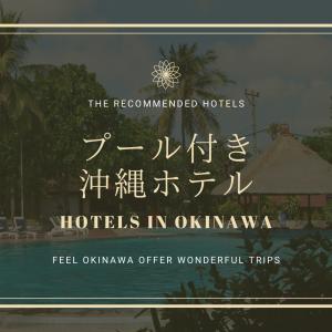 【沖縄本島】おすすめのプール付きホテル9選