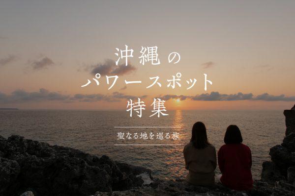 沖縄のパワースポット特集|聖なる地を巡る旅