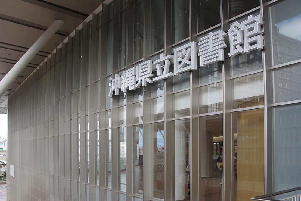 沖縄県立図書館 入口