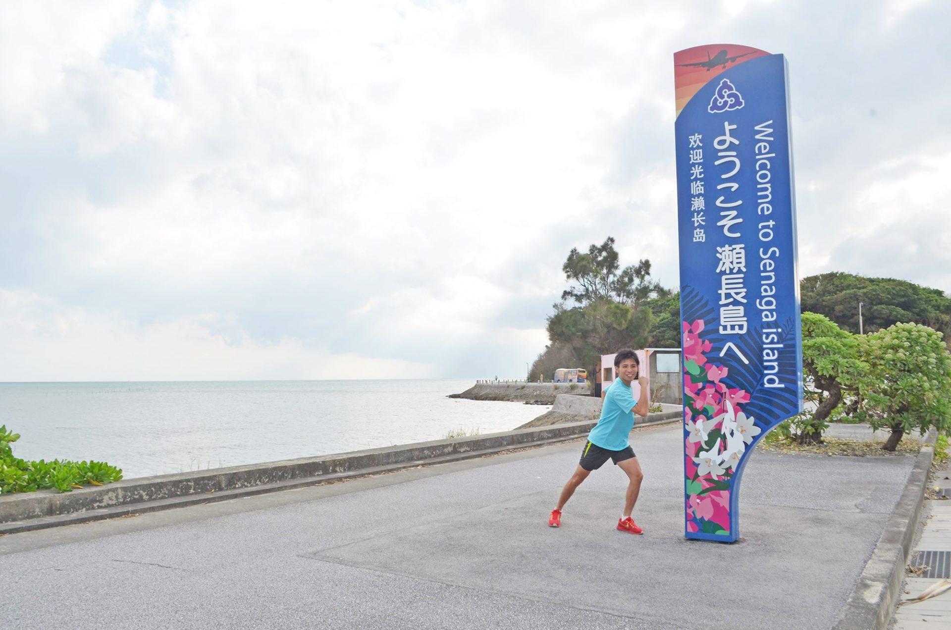 瀬長島(豊見城市)を走って沖縄の風景を堪能!