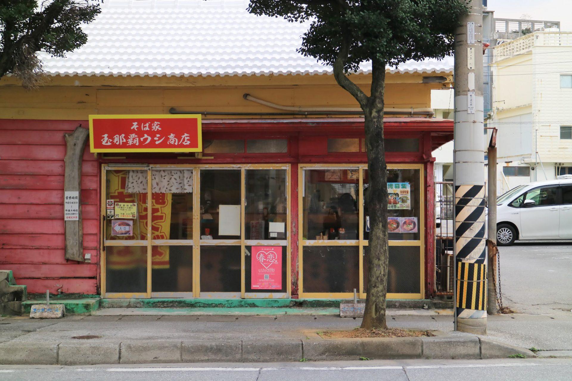 玉那覇ウシ商店