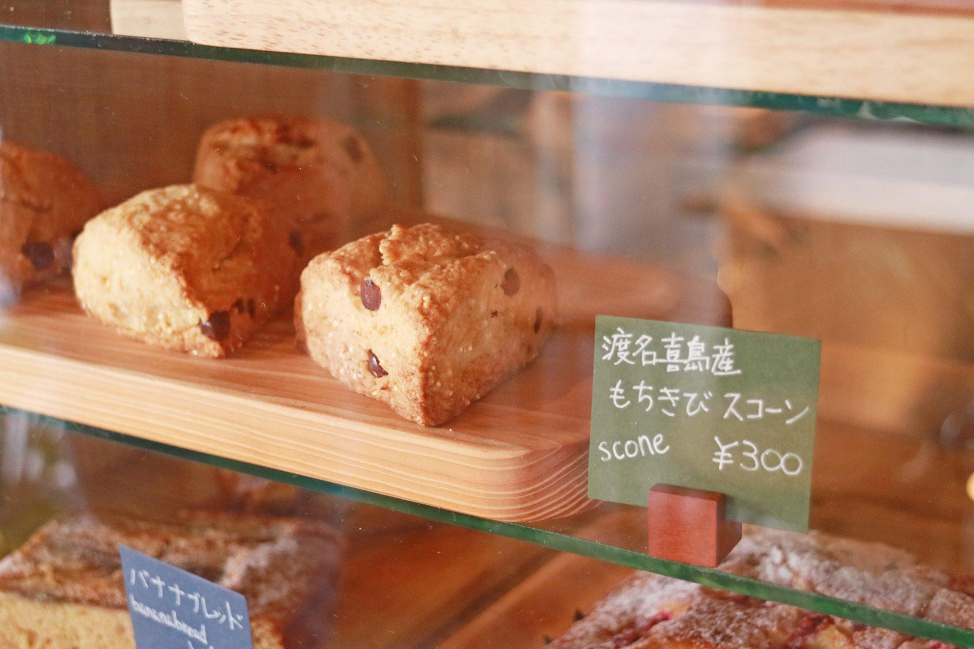 渡名喜島産もちきびスコーン