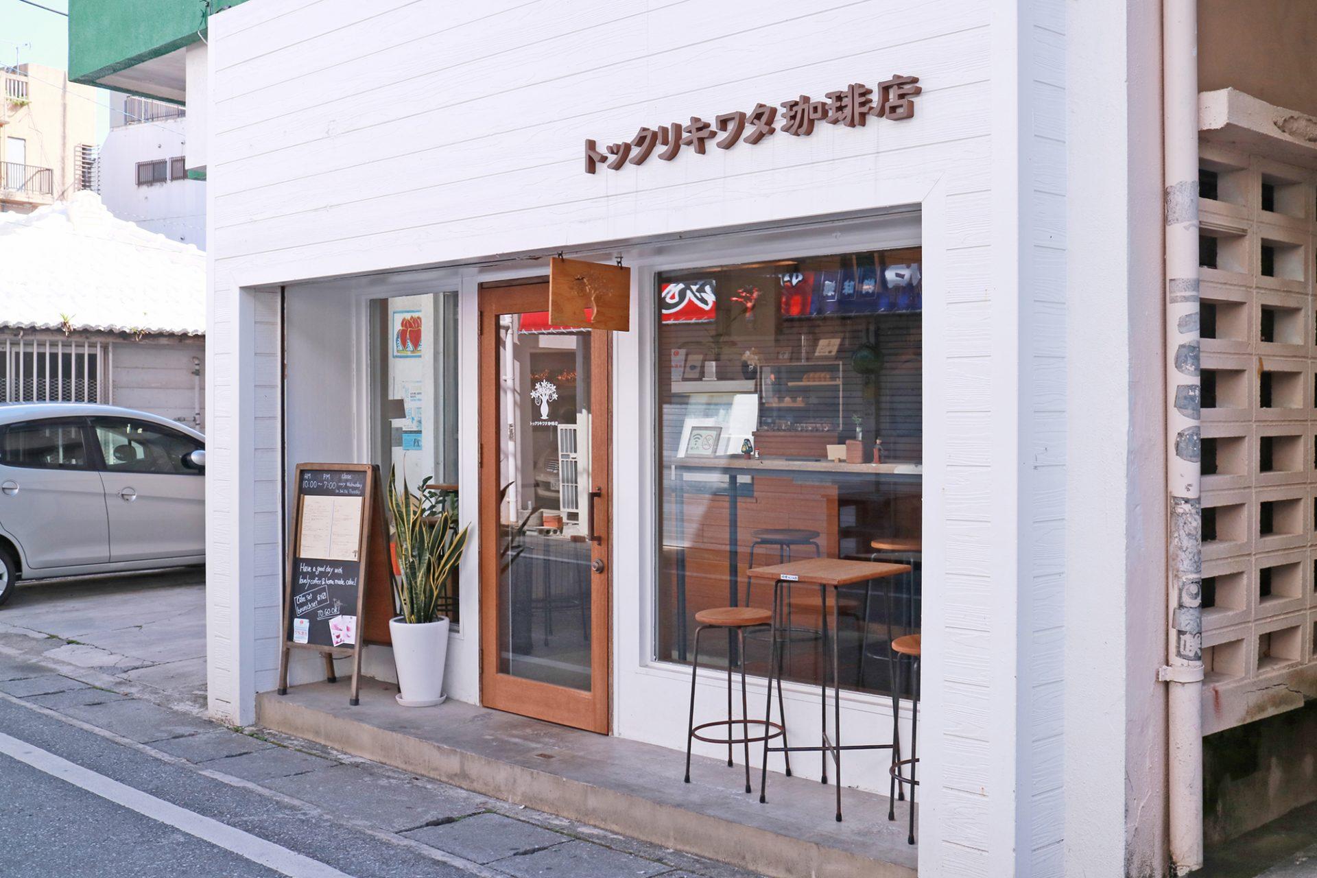 トックリキワタ珈琲店