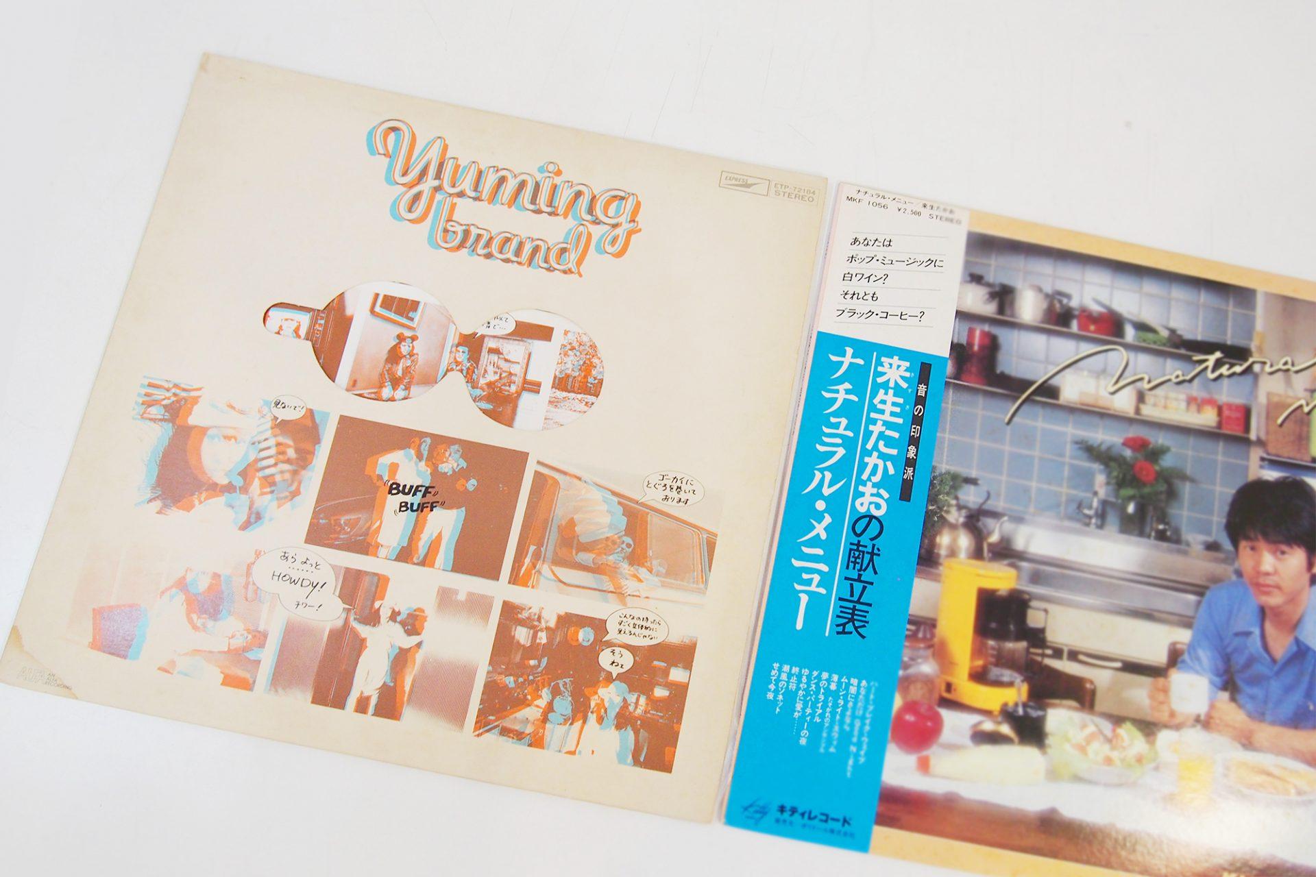 ユーミンの荒井由美時代の作品で1976年にリリースされた「YUMING BRAND」