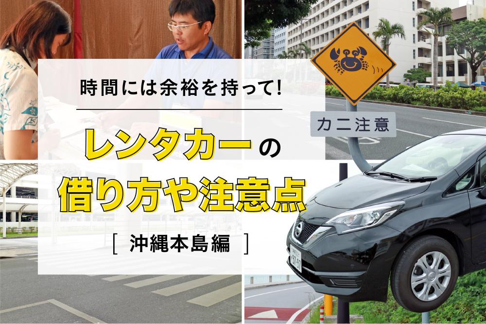 レンタカーの借り方や注意点