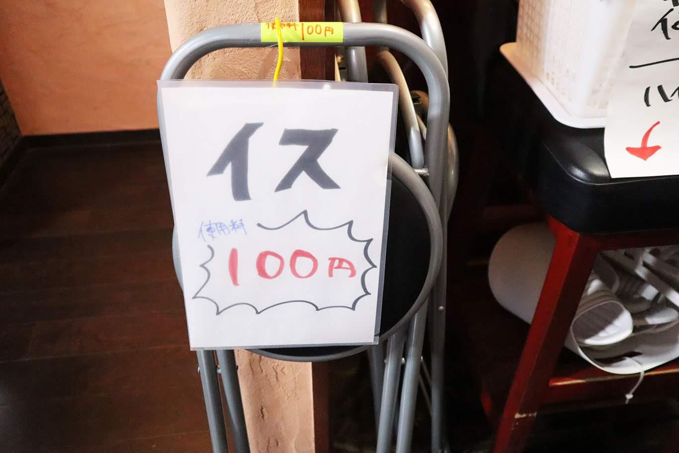 イス100 円