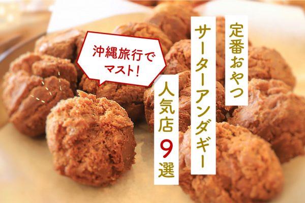 沖縄旅行でマスト!定番おやつ「サーターアンダギー」人気店9選