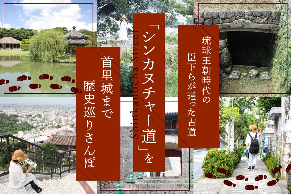 琉球王朝時代の臣下らが通った古道「シンカヌチャー道」を首里城まで歴史巡りさんぽ