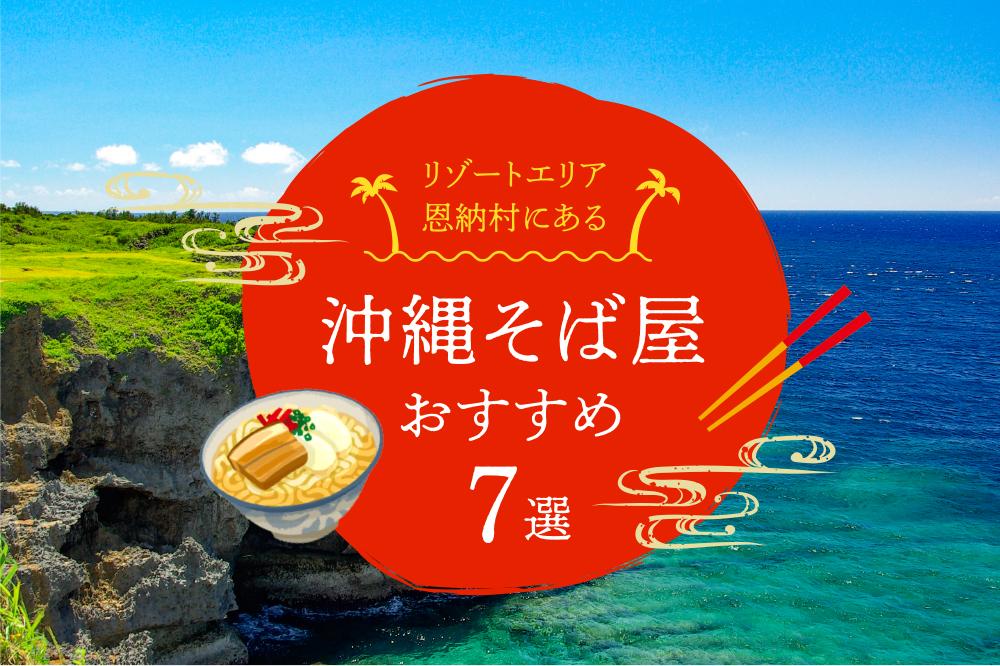 リゾートエリア・恩納村にある沖縄そば屋おすすめ7選