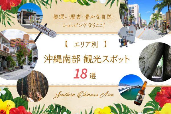 【エリア別】沖縄南部観光スポット18選|奥深い歴史・豊かな自然・ショッピングならここ イメージ