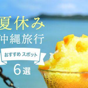 夏休み沖縄旅行でおすすめのスポット6選
