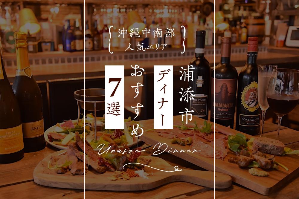 沖縄中南部人気エリア・浦添市ディナーおすすめ7選