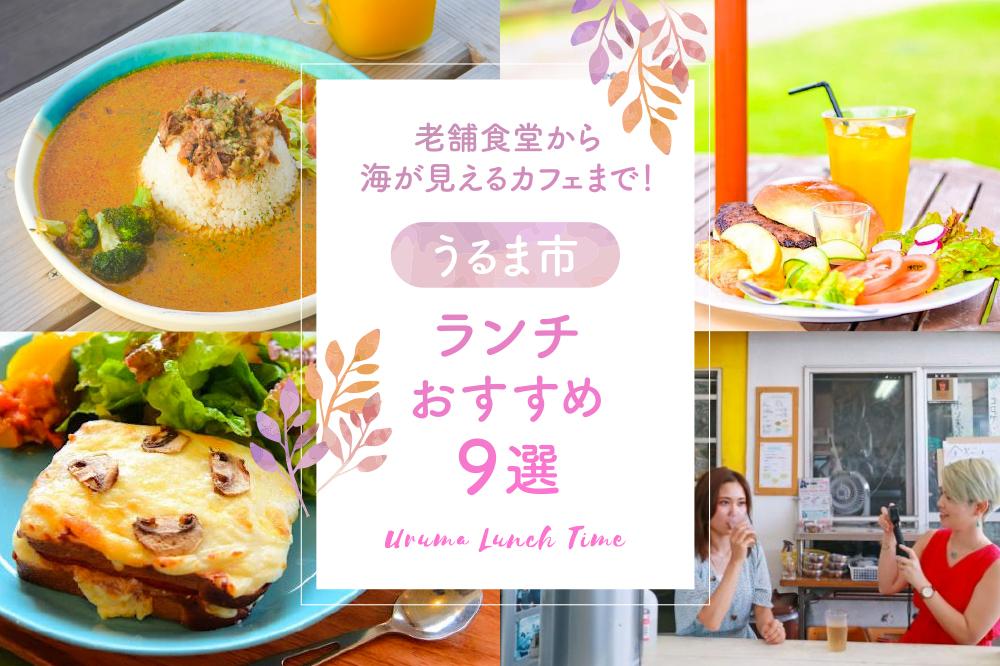 老舗食堂から海が見えるカフェまで!うるま市ランチおすすめ9選