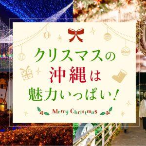 クリスマスの 沖縄は 魅力いっぱい!