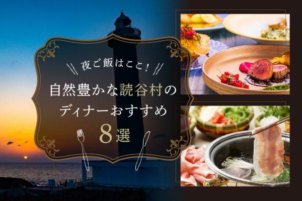 夜ご飯はここ!自然豊かな読谷村のディナーおすすめ8選