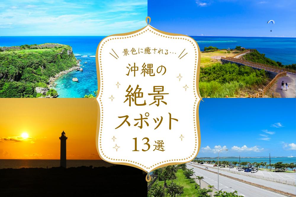 景色に癒される…【沖縄の絶景スポット13選】