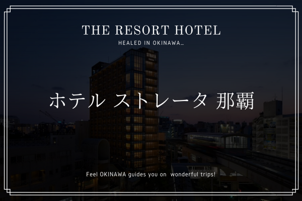 美栄橋駅から徒歩30秒「ホテルストレータ那覇」プールやバーが人気