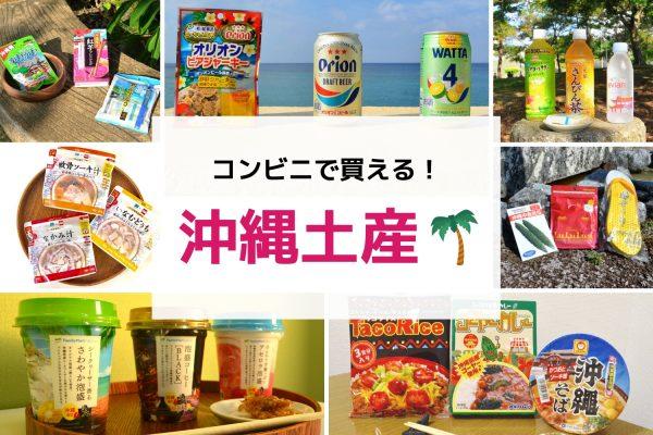 沖縄 コンビニ お土産 沖縄土産