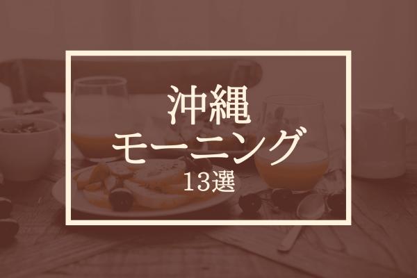 沖縄 モーニング 朝食 おすすめ カフェ