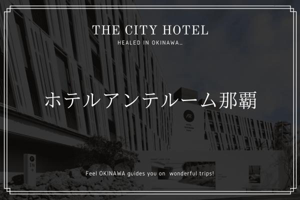 ホテル アンテ ルーム 那覇