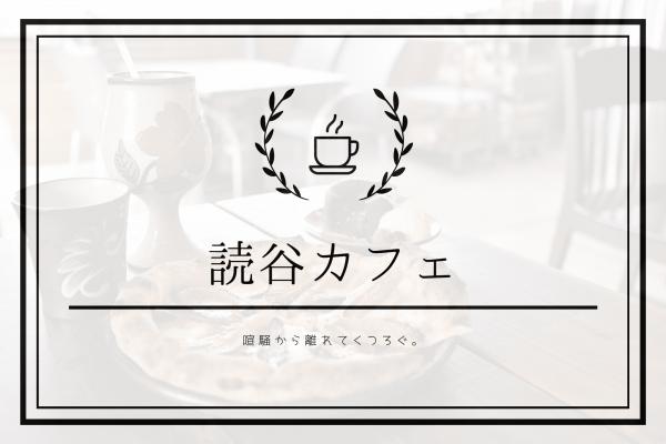 読谷 カフェ おすすめ