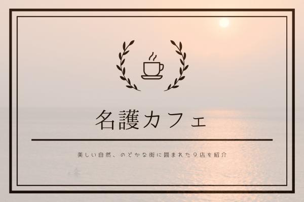 名護 カフェ おすすめ