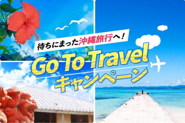 お得な「Go To Travelキャンペーン」で待ちに待った沖縄旅行へ!