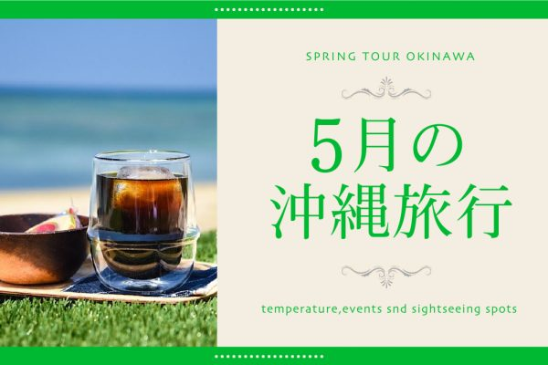 【5月の沖縄旅行】気温・おすすめイベント・観光スポットまとめ