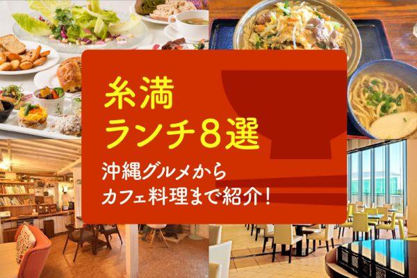 【糸満ランチ8選】沖縄グルメからカフェ料理まで紹介!
