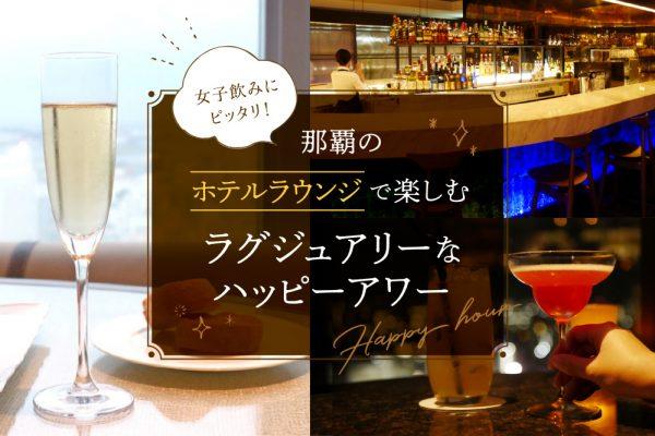 女子飲みにピッタリ!那覇のホテルラウンジで楽しむ、ラグジュアリーなハッピーアワー