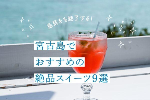 島民をも魅了する!宮古島でおすすめの絶品スイーツ9選