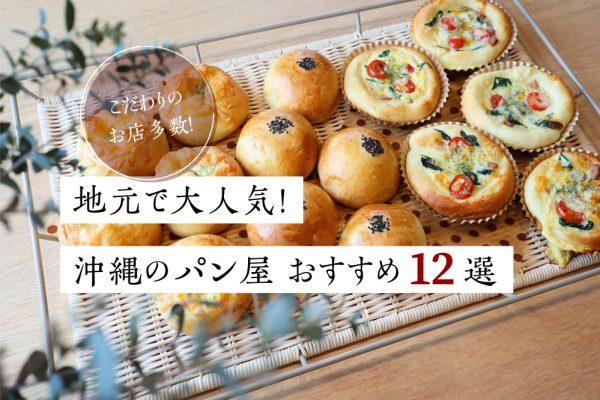 地元で大人気!沖縄のパン屋おすすめ12選|こだわりのお店多数