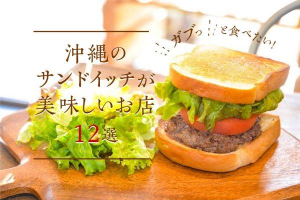 ガブっと食べたい!沖縄のサンドイッチが美味しいお店12選