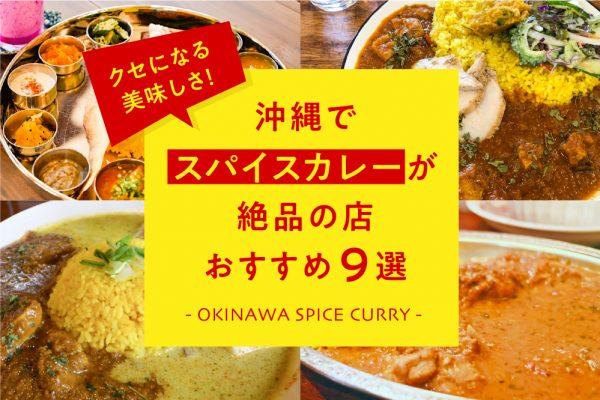 クセになる美味しさ!沖縄でスパイスカレーが絶品の店おすすめ9選