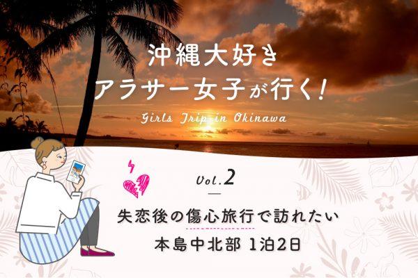 沖縄大好きアラサー女子が行く!失恋後の傷心旅行で訪れたい本島中北部1泊2日