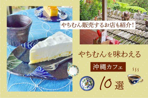 やちむんを味わえる沖縄カフェ10選 やちむん販売するお店も紹介!