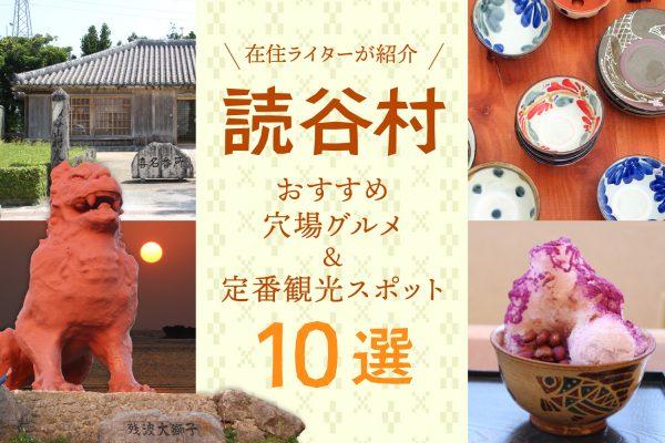 読谷村おすすめ穴場グルメ&定番観光スポット10選