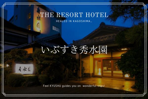 指宿 いぶすき 秀水 園 鹿児島 旅行 観光 旅館 宿 おすすめ 温泉
