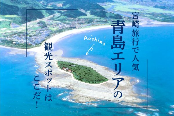 宮崎旅行で人気「青島エリア」の観光スポットはここだ!