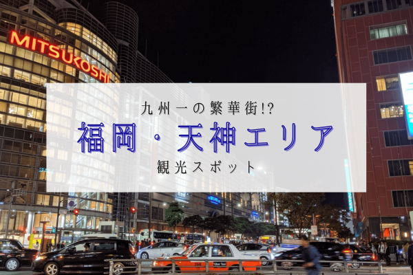 福岡 天神 観光 おすすめ ホテル 旅行
