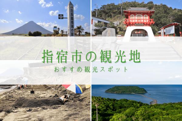 指宿市 観光 地 スポット 鹿児島県 旅行 九州