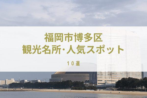 福岡市 博多区 観光 名所 人気 スポット 旅行 おすすめ
