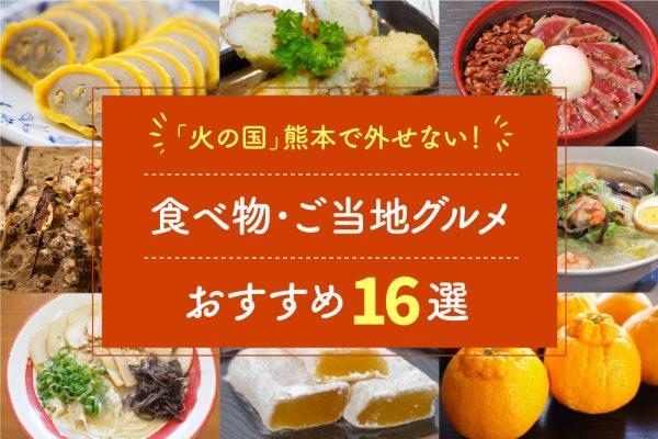 「火の国」熊本で外せない!食べ物・ご当地グルメおすすめ16選