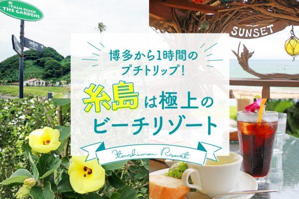 博多から1時間のプチトリップ!糸島は極上のビーチリゾート